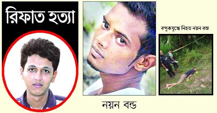 রিফাত হত্যা: প্রধান আসামি নয়ন বন্ড 'বন্দুকযুদ্ধে' নিহত