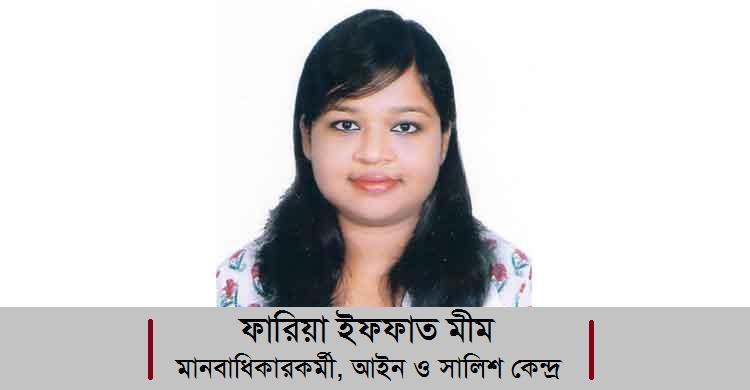 মানবপাচার ও বাংলাদেশ
