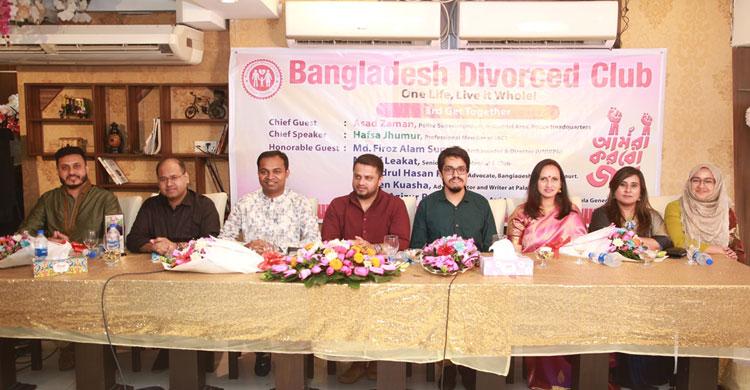 'আমরা করবো জয়' শীর্ষক বাংলাদেশ ডিভোর্সড ক্লাবের পুনর্মিলনী