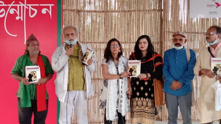 ভিন্ন ধারার বই 'বঙ্গবন্ধু' গ্রন্থের মোড়ক উন্মোচন
