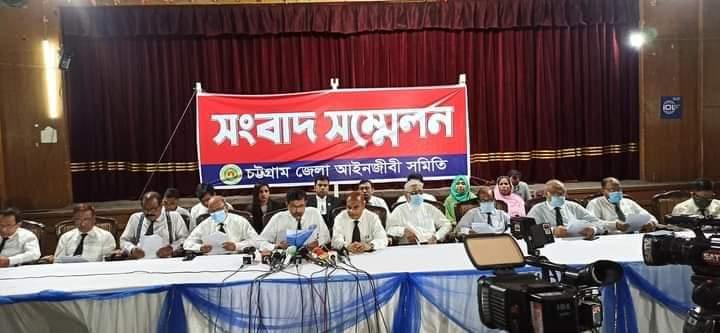জেলা প্রশাসক বক্তব্য প্রত্যাহার না করলে আইনি ব্যবস্থা: চট্টগ্রাম আইনজীবী সমিতি
