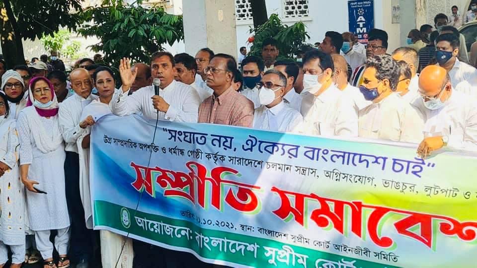 'সংঘাত নয়, ঐক্যের বাংলাদেশ চাই' দাবিতে সুপ্রিম কোর্ট বারের সম্প্রীতি সমাবেশ