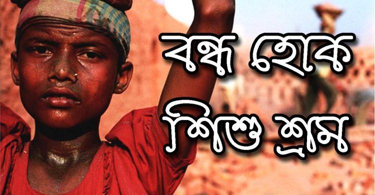 আজ বিশ্ব শিশুশ্রম প্রতিরোধ দিবসের প্রতিপাদ্য 'মুজিববর্ষের আহ্বান, শিশু শ্রমের অবসান'